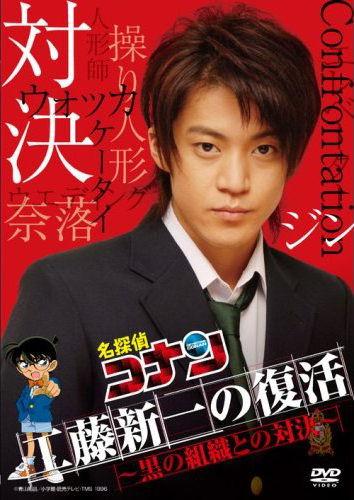 Détective Conan Drama 02 - Le Retour De Shinichi Kudô affiche